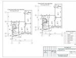 План перепланировки квартиры